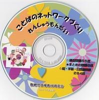 network.cd.jpg