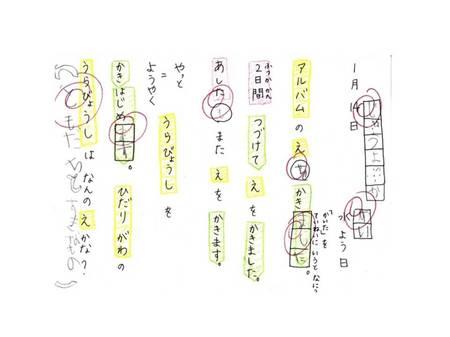 nikki8.jpgのサムネール画像