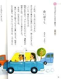 白い帽子(学校図書4上).JPG