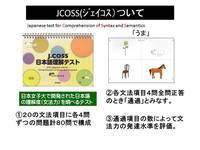 Jcoss説明.jpg