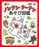 ノンタン・タータン遊び図鑑.jpg