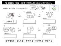 受動文小1国語2.jpgのサムネール画像