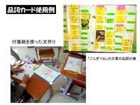 品詞カード使用例.jpgのサムネール画像