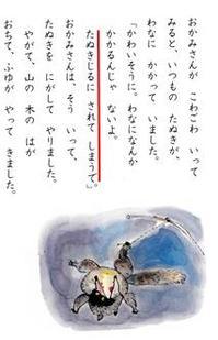 狸の糸車.jpg