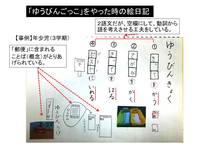 郵便ごっこ絵日記.jpg