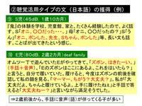 聴覚事例.jpg