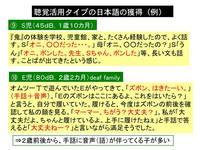 聴覚活用タイプ.jpg