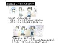 絵日記から~どっちを使う?.jpg