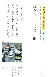 はたらくじどう車(教育出版).JPG