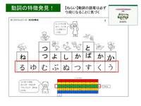 動詞④動詞の特徴発見!.jpg