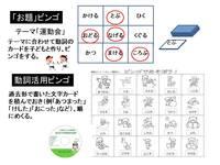 動詞ビンゴ.jpg