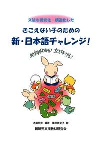 新日本語チャレンジ.jpg