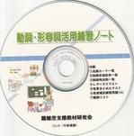 活用CD.jpg