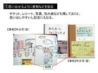 絵日記の工夫①実物添付.jpg