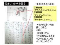絵日記の工夫⑭オノマトペ.jpg