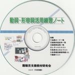 動詞形容詞活用練習ノートCD.jpg
