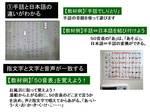 手話と日本語の違いがわかる.jpg