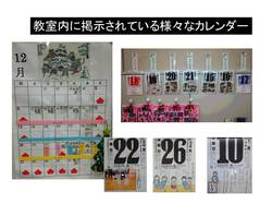 教室のカレンダー.jpg