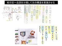 絵日記の品詞分類.jpg