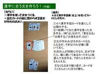 漢字を使って文を作ろう!.jpg