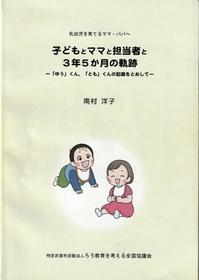南村新刊.jpgのサムネール画像