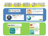 無料アプリ.jpg