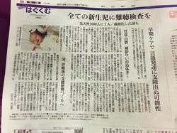 新スク(朝日).jpgのサムネール画像