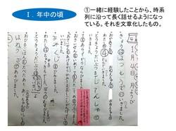 絵日記の順序⑥.jpg