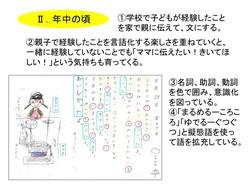 絵日記の順序⑦.jpg