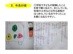 絵日記の順序⑧.jpg