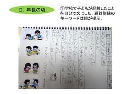 絵日記の順序⑨.jpg