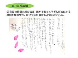 絵日記の順序⑩.jpgのサムネール画像