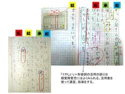 苦手な日記がうまくなる秘訣12.jpg