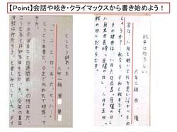 苦手な日記がうまくなる秘訣14.jpg