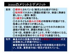 Jcoss4.pptx.jpg