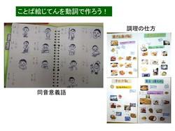 ことば絵辞典動詞版.pptx.jpg