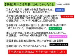 事例①.pptx.jpg