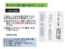 事例②.pptx.jpg