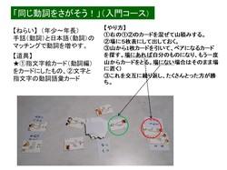 動詞ゲーム2(同じ動詞をさがそう).pptx.jpg