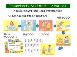 動詞ゲーム3生活すごろく.pptx.jpg