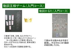 動詞ゲーム4王様ゲーム.pptx.jpg