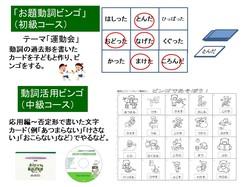 動詞ゲーム5ビンゴ.pptx.jpg