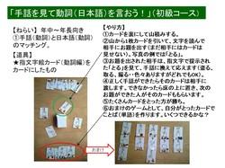 動詞ゲーム8(手話で言おう).pptx.jpg