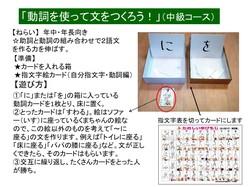 動詞ゲーム9(文をつくろう).pptx.jpg