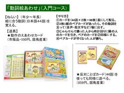 動詞ゲーム1(絵合わせ).pptx.jpg