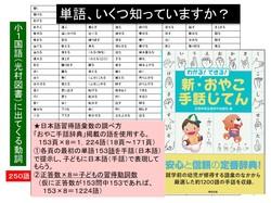 日本語語彙数の調べ方.jpg