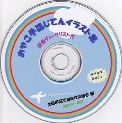 親子手話辞典イラストCD.jpgのサムネール画像