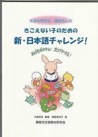 新・日本語チャレンジ表紙.jpgのサムネール画像