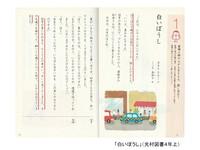 白いぼうし冒頭.pptx.jpg