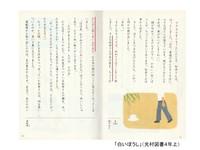 白いぼうし1.pptx.jpg